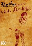 王珞丹三部新片将映 暑期刷屏刷男神
