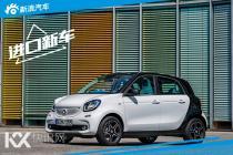smart新车规划 forfour于2016年引入国内