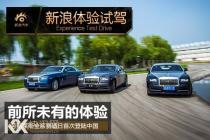 劳斯莱斯全系车型赛道日首次登录中国