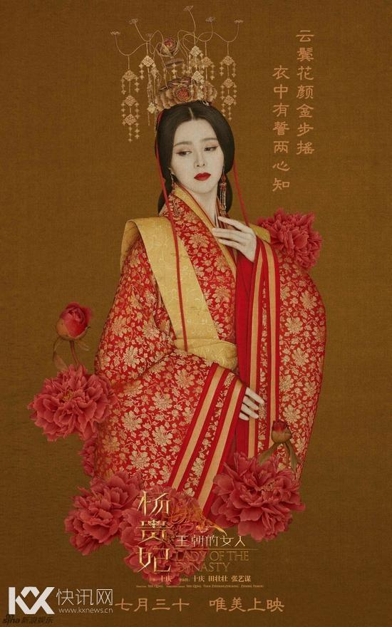 《杨贵妃》大婚版海报