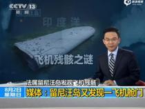 马来西亚官方确认留尼汪岛飞机残骸来自波音777