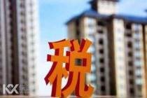 房产税立法 上海重庆率先试点