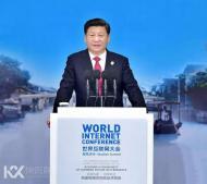习近平在世界互联网大会开幕式上发表主旨演讲