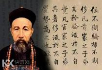 曾国藩认为自己一辈子的三件耻辱是什么?