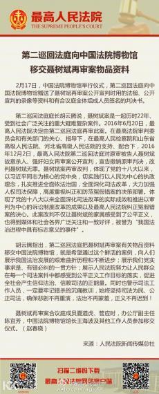 最高法向中国法院博物馆移交聂树斌再审案物品资料
