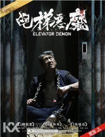 《电梯恶魔》明日上线 《大秦帝国》赵龙豪领衔主演