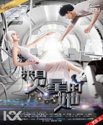 《来自火星的她》终极预告曝福利 2.28满足屌丝幻想