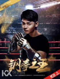 《钢拳之王》预告片曝光3月9日霸气出拳
