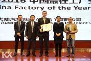 2016中国最佳工厂/中国运营卓越奖评选结果出炉