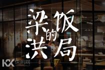 《梁洪的饭局》3月3日邀你开餐!