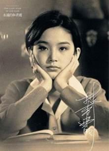 林青霞杨幂黄圣依,古典气质女星堪称娱乐圈清流!