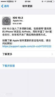苹果发布iOS 10.3正式版 可定位AirPods