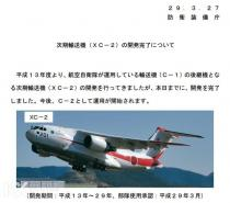 """最强中型运输机终于""""完成"""" 日本C-2一优势超运20"""