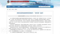 """湖南省食药监局:挂面有""""胶""""说法毫无根据"""