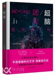 雁北堂新书《超脑:团灭》:人类从未停止进化