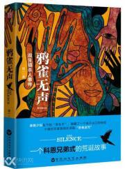 雁北堂新书《鸦雀无声》:一个科恩兄弟式的荒诞故事