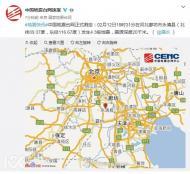 河北廊坊市永清县发生4.3级地震 震中周边人口密集