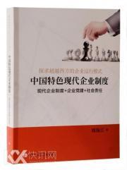 红豆集团周海江:继续探索完善中国特色现代企业制度