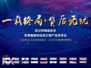 """""""确认仲裁""""开启京津冀金融纠纷新纪元"""