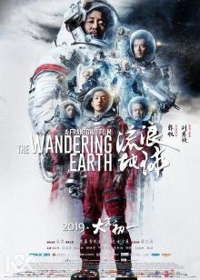 流浪地球票房超复联3 跻身中国电影票房总榜前十