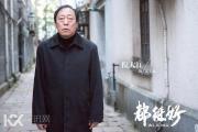 倪大红自曝因相貌落榜中戏 曾用名竟是